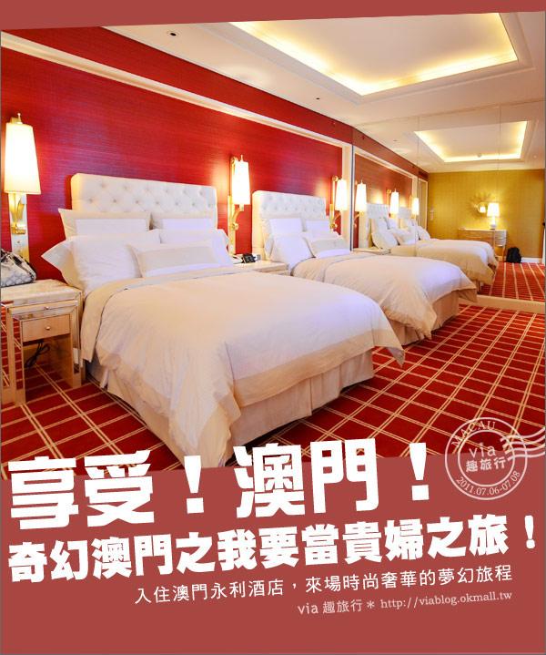 【澳門飯店】我在澳門的貴婦旅行之超愛飯店-澳門永利酒店