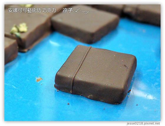 安娜可可藝術坊 巧克力 8