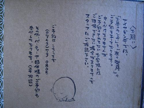 カフェ『ナイヤビンギ』@生駒市-08