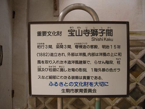 「獅子閣」特別公開@宝山寺-04