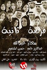 (Khalid Al-7adab) Tags: mbc                                     2011