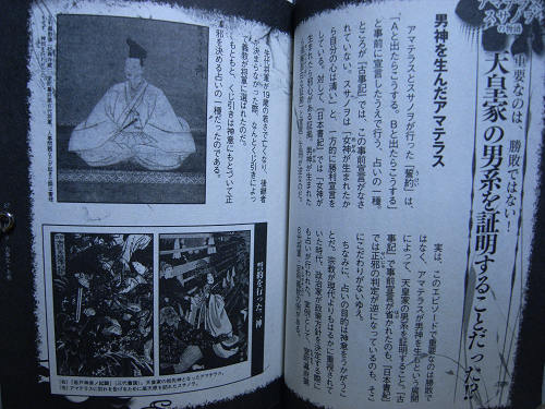 古事記関連の初心者本-03