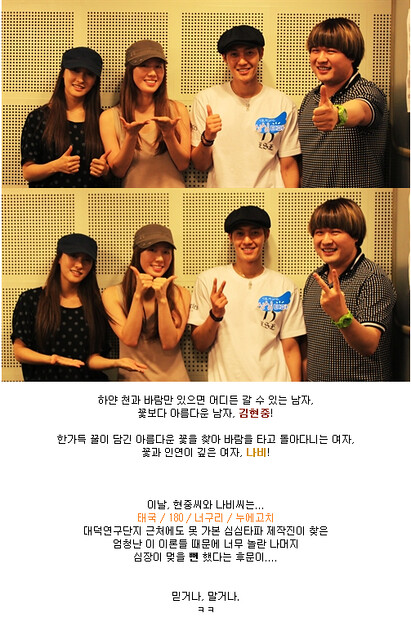 Kim Hyun Joong on MBC Shindong, Park Gyuri's Shimshim Tapa [110724]