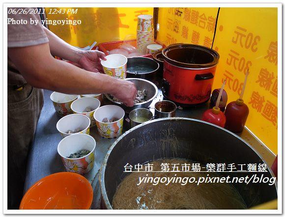 台中市_第五市場_樂群手工麵線2010626_R0040541