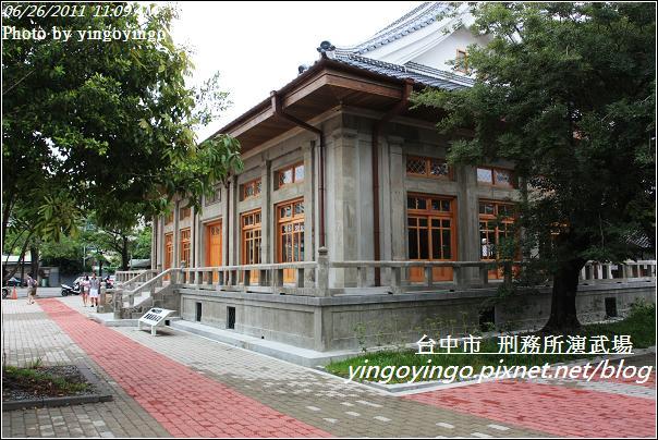 台中市_刑武所演武場2010626_I0036