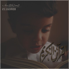 القرآن الكريم (aboodeksa) Tags: ، كريم تصاميم رمضان بي تواقيع رمضانية رمضاني بلاكبيري رمزيات