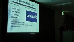 MTDDC Meetup Tokyo 2011 蒲生さん