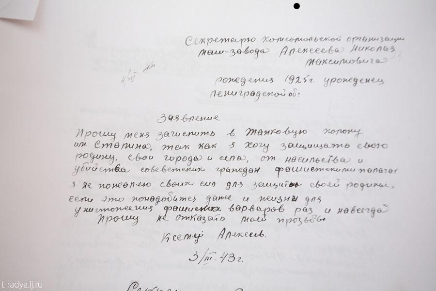 Uralskaya Voluntary Tank Corps_09