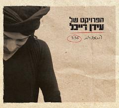 Single's Cover_Idan Raichel (Nit_Sun) Tags: irp  singlecover helicon idanraichel    nitzantreystman
