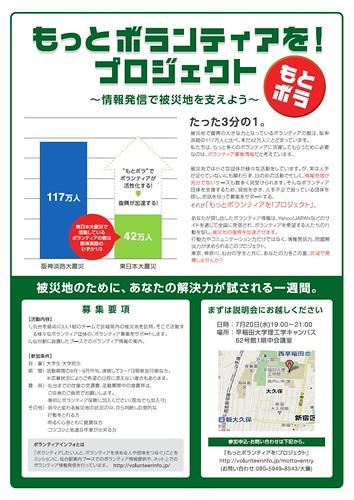 もっとボランティアを!プロジェクト説明会20110720東京