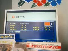 勝間塾夏期合宿終了。帰り道のためリーフくん充電中