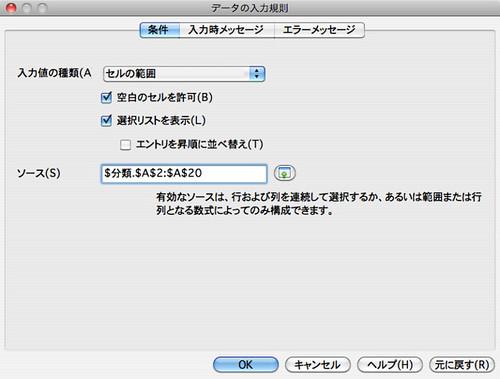 スクリーンショット(2011-07-18 11.34.13)
