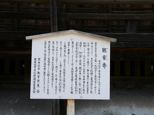 観音寺(大御堂)@京田辺市-04