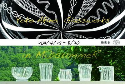 ■アキノヨーコ Glassworks in midsummer■
