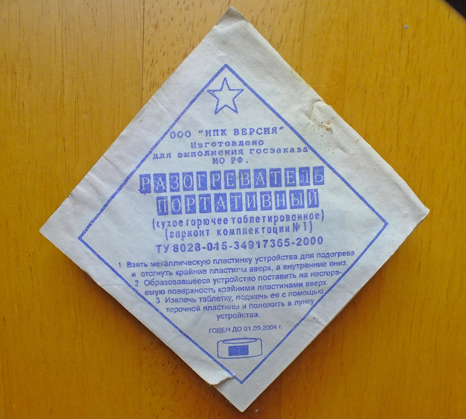 Solid Fuel Tablets, Russian Army