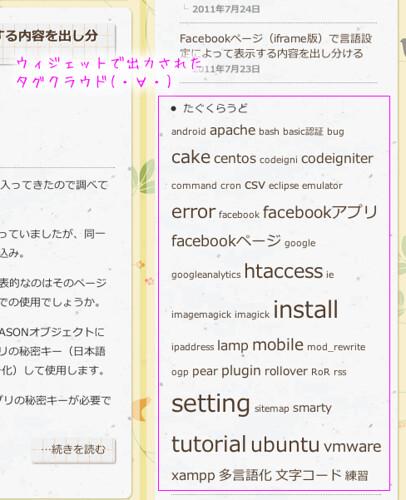 sidebar_widget4