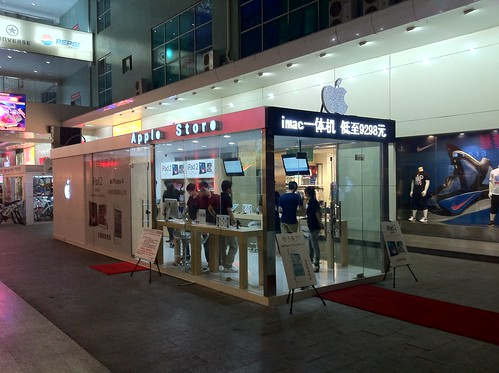 Fake Apple Store Chang'an