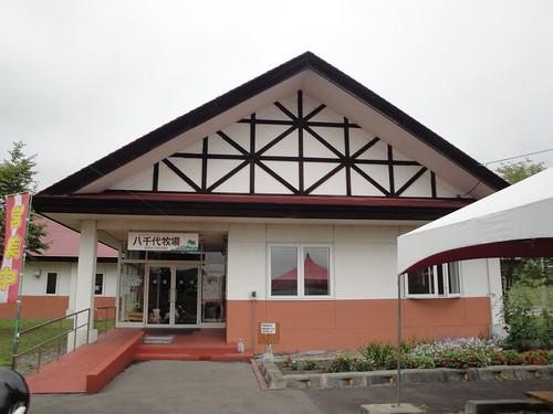 帯広市畜産加工研修センター