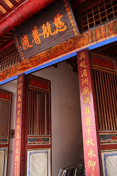 鹿港興安宮(三級古蹟)010