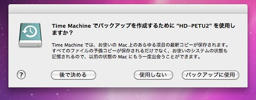 Time Machineに利用