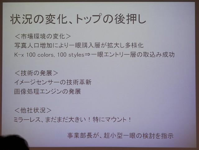 110716PENTAX Qイベント  004
