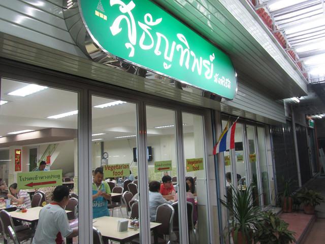 Sutunthip Vegetarian Food สุธัญทิพย์ มังสวิรัติ