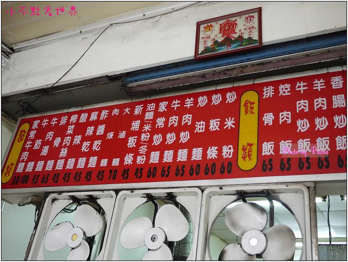 劉胖子刀切麵 (5).JPG