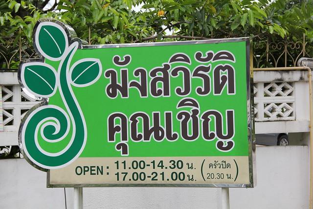 Khun Churn Vegetarian Buffet - Bangkok, Thailand