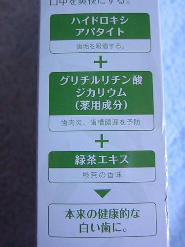 薬用ハミガキ アパティ歯肉炎 歯槽膿漏 口臭予防
