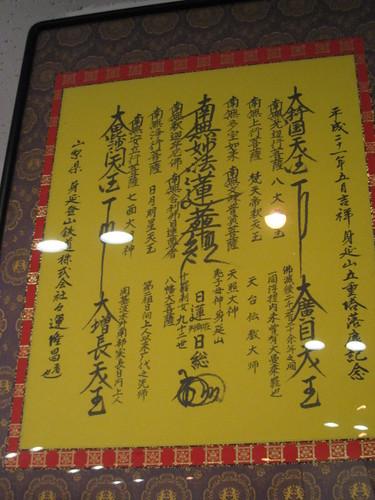 20110709019