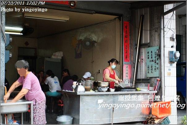 南投集集_阿嬤臭豆腐20110710_I0144