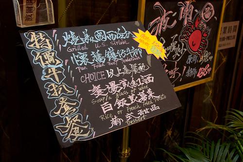 連手寫的餐牌也很有霸氣!