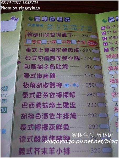 雲林斗六_竹林居20110710_R0040713