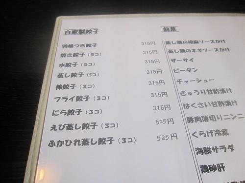 メニュー@口福餃子(桜台)
