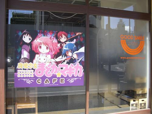 まどか☆マギカカフェ/Madoka Magica Cafe