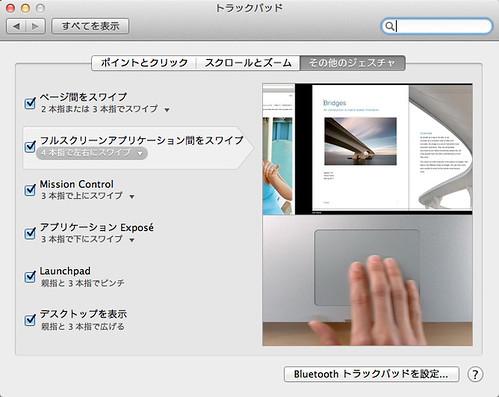 スクリーンショット 2011-07-21 21.42.18