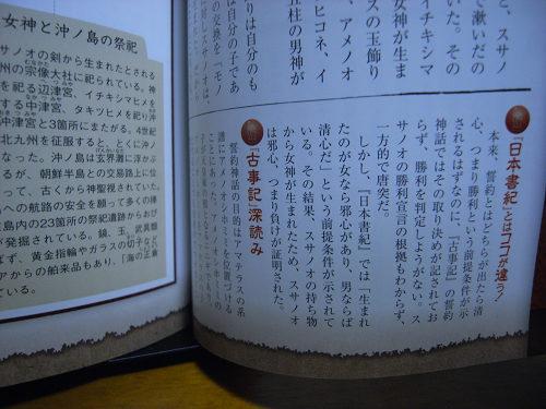 古事記関連の初心者本-05