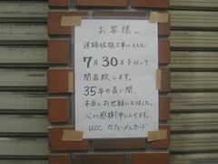 張り紙@UCCカフェメルカード(江古田)