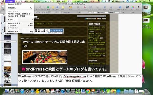 Keynote → 環境設定
