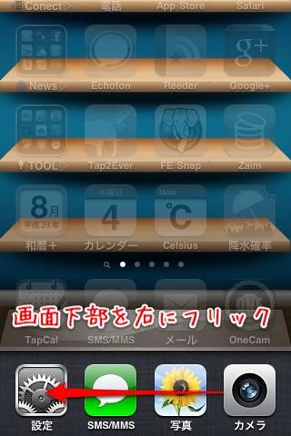iPhone小技_12