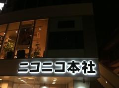 ニコニコ本社の写真