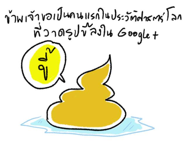 ขี้แรกของโลกใน Google Plus