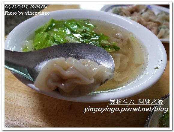 雲林斗六_阿婆水餃20110623_R0030479