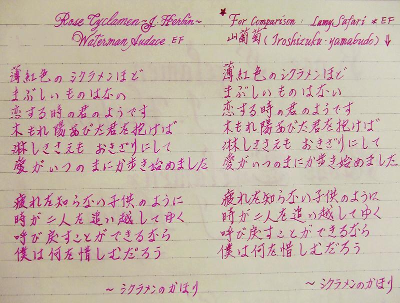 J. Herbin ~ Rose Cyclamen  &  Iroshizuku ~ Yamabudo