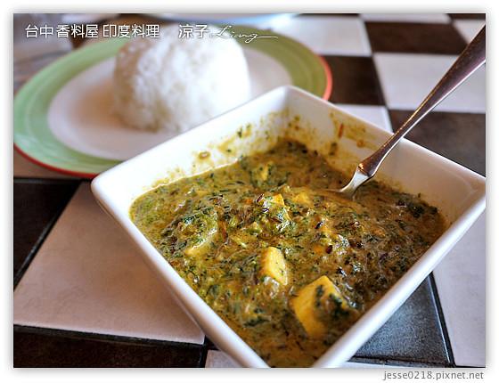 台中 香料屋 印度料理 1