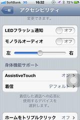 ホームボタンを画面に設置「AssistiveTouch機能」5
