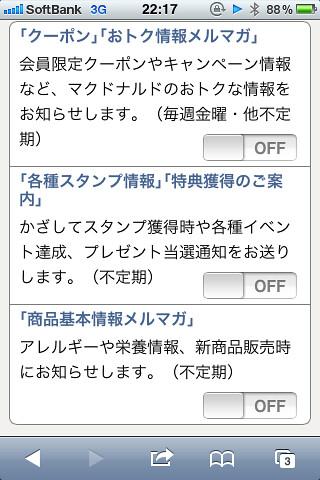 マクドナルド公式アプリ登録画面メール設定