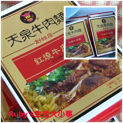 天泉牛肉麵 (9)
