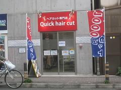 外観@1000円カット(新江古田)
