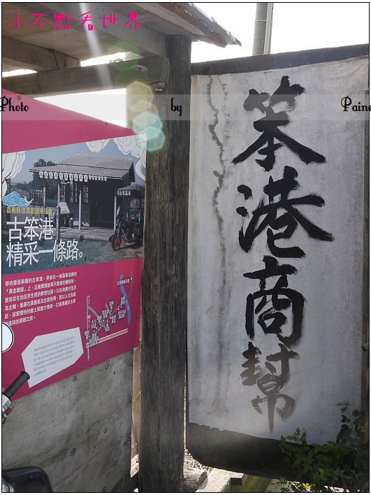 新港頂菜園 (3).JPG